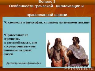 Вопрос 3 Особенности греческой цивилизации и православной церкви *Склонность к ф