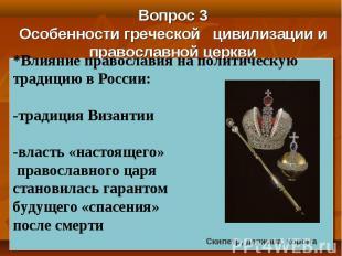 Вопрос 3 Особенности греческой цивилизации и православной церкви *Влияние правос