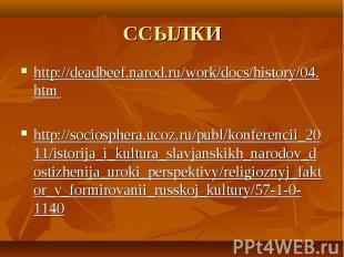 ССЫЛКИ http://deadbeef.narod.ru/work/docs/history/04.htm http://sociosphera.ucoz