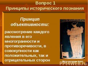 Вопрос 1 Принципы исторического познания Принцип объективности: рассмотрение каж