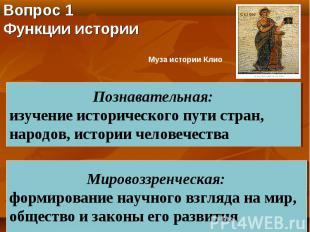 Вопрос 1 Функции истории Познавательная: изучение исторического пути стран, наро