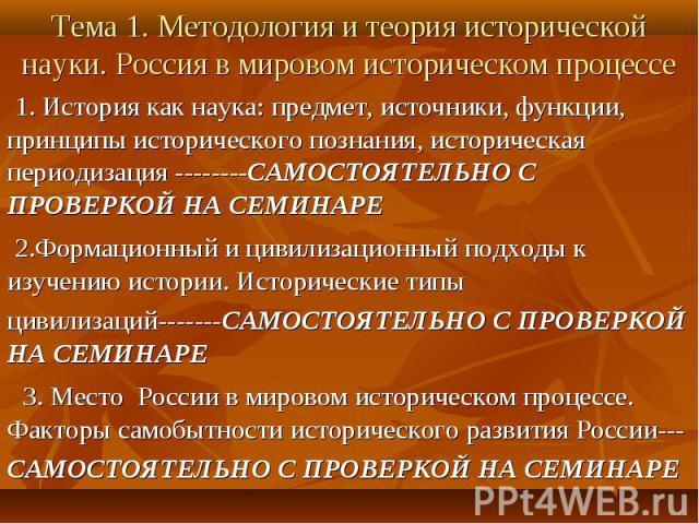 Тема 1. Методология и теория исторической науки. Россия в мировом историческом процессе 1. История как наука: предмет, источники, функции, принципы исторического познания, историческая периодизация --------САМОСТОЯТЕЛЬНО С ПРОВЕРКОЙ НА СЕМИНАРЕ 2.Фо…