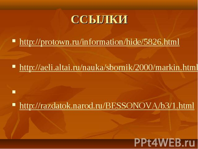 ССЫЛКИ http://protown.ru/information/hide/5826.htmlhttp://aeli.altai.ru/nauka/sbornik/2000/markin.html http://razdatok.narod.ru/BESSONOVA/b3/1.html