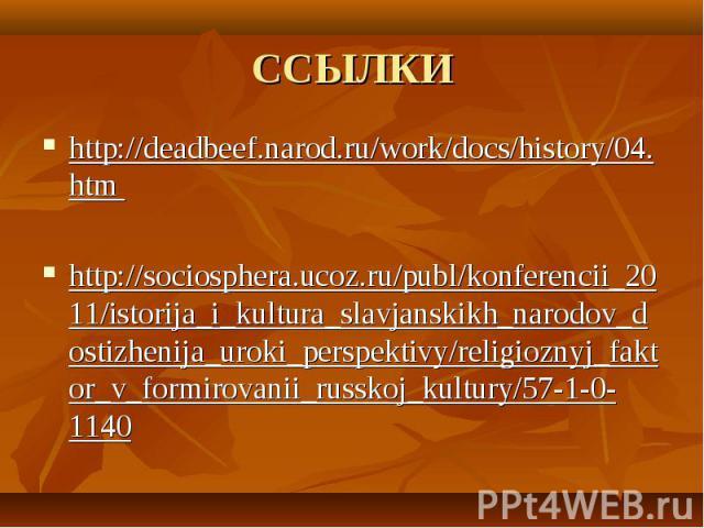 ССЫЛКИ http://deadbeef.narod.ru/work/docs/history/04.htm http://sociosphera.ucoz.ru/publ/konferencii_2011/istorija_i_kultura_slavjanskikh_narodov_dostizhenija_uroki_perspektivy/religioznyj_faktor_v_formirovanii_russkoj_kultury/57-1-0-1140