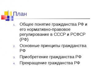 План Общее понятие гражданства РФ и его нормативно-правовое регулирование в СССР