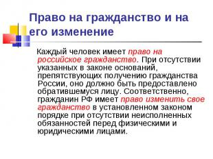 Право на гражданство и на его изменение Каждый человек имеет право на российское