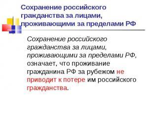 Сохранение российского гражданства за лицами, проживающими за пределами РФ Сохра