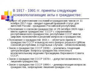 В 1917 - 1991 гг. приняты следующие основополагающие акты о гражданстве: • Декре