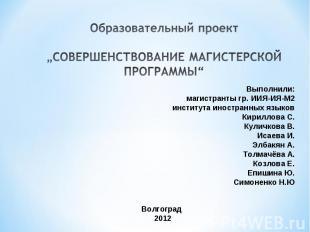 Выполнили: магистранты гр. ИИЯ-ИЯ-М2 института иностранных языков Кириллова С. К
