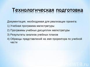 Документация, необходимая для реализации проекта: 1) Учебная программа магистрат