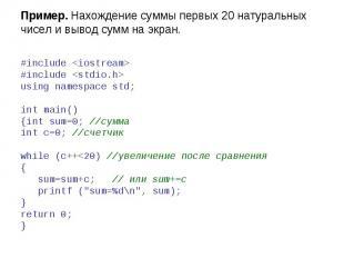 Пример. Нахождение суммы первых 20 натуральных чисел и вывод сумм на экран. #inc