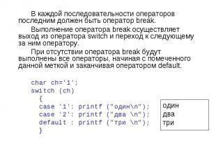 один два три В каждой последовательности операторов последним должен быть операт