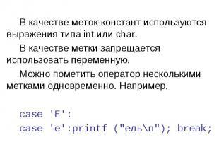 В качестве меток-констант используются выражения типа int или char. В качестве м