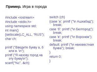 Пример. Игра в города #include #include using namespace std; int main() {setloca