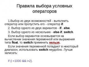 Правила выбора условных операторов Выбор из двух возможностей - выполнить операт
