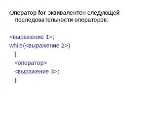 Оператор for эквивалентен следующей последовательности операторов: ; while() { ;