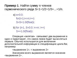 Пример 1. Найти сумму n членов гармонического ряда S=1+1/2+1/3+...+1/n.a)s=0.0;f