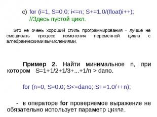 c)for (i=1, S=0.0; i dano.for (n=0, S=0.0; S