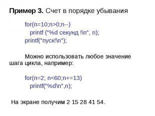 "Пример 3. Счет в порядке убывания for(n=10;n>0;n--) printf (\""%d секунд !\\n\"","