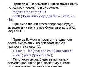 Пример 4. Переменная цикла может быть не только числом, но и символом. for(ch=\'