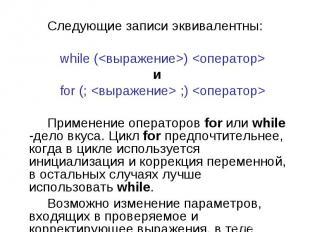 Следующие записи эквивалентны: while () и for (; ;) Применение операторов for ил