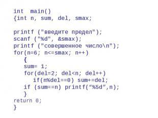 """int main() {int n, sum, del, smax; printf (\""""введите предел\""""); scanf (\""""%d\"""", &"""