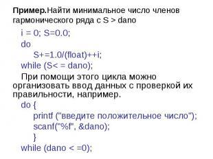 Пример.Найти минимальное число членов гармонического ряда с S > dano i = 0; S=0.