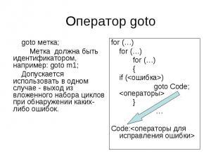 Оператор goto goto метка; Метка должна быть идентификатором, например: goto m1;