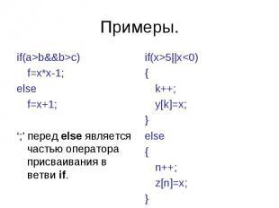 Примеры.if(x>5||xb&&b>c)f=x*x-1;elsef=x+1;';' перед else является частью операто