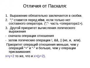 """Отличия от Паскаля: 1. Выражение обязательно заключается в скобки. 2. """";"""" ставит"""
