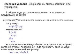 ()?:; Операция условия - сокращённый способ записи if- else (тернарная). В общем