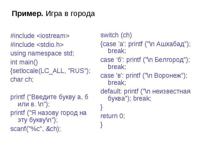 Пример. Игра в города #include #include using namespace std; int main() {setlocale(LC_ALL, \