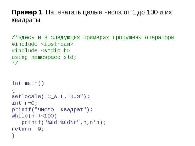 Пример 1. Напечатать целые числа от 1 до 100 и их квадраты. /*Здесь и в следующих примерах пропущены операторы #include #include using namespace std; */ int main() { setlocale(LC_ALL,\