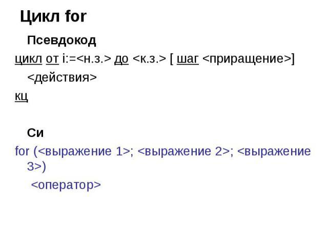 цикл от i:= до  [ шаг ]кцСи for (; ; )