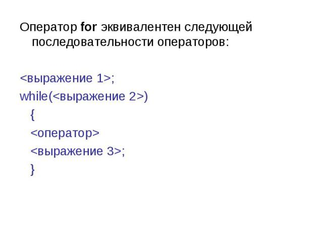 Оператор for эквивалентен следующей последовательности операторов: ; while() { ; }