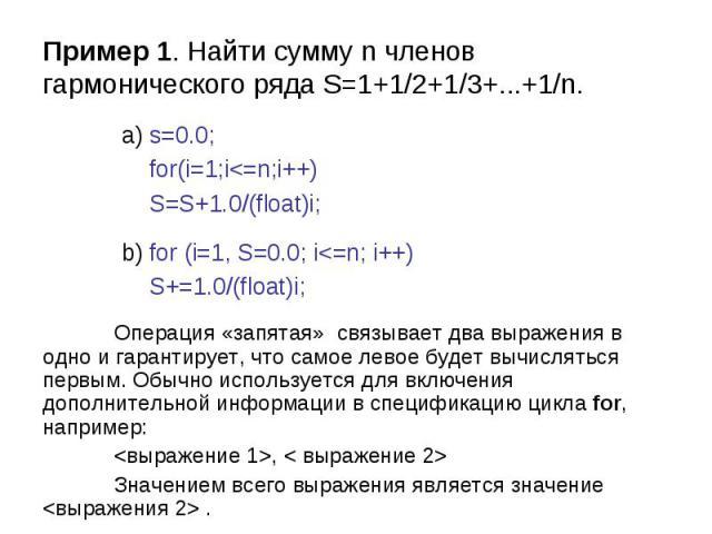 Пример 1. Найти сумму n членов гармонического ряда S=1+1/2+1/3+...+1/n.a)s=0.0;for(i=1;i