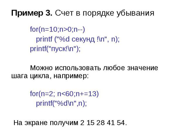 Пример 3. Счет в порядке убывания for(n=10;n>0;n--) printf (\