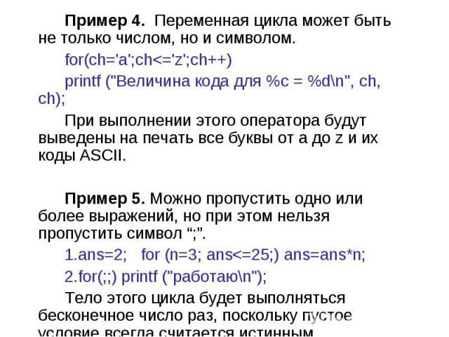 Пример 4. Переменная цикла может быть не только числом, но и символом. for(ch=\'a\';ch