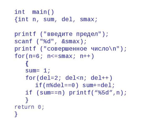 int main() {int n, sum, del, smax; printf (\