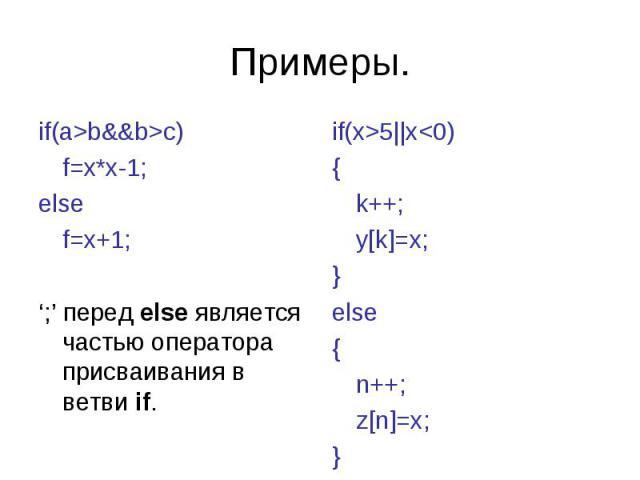 Примеры.if(x>5||xb&&b>c)f=x*x-1;elsef=x+1;';' перед else является частью оператора присваивания в ветви if.
