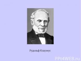 Рудольф Клаузеус