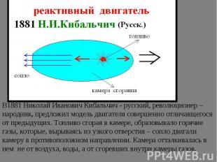 В1881 Николай Иванович Кибальчич - русский, революционер –народник, предложил мо