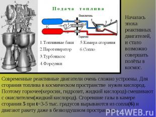 Современные реактивные двигатели очень сложно устроены. Для сгорания топлива в к