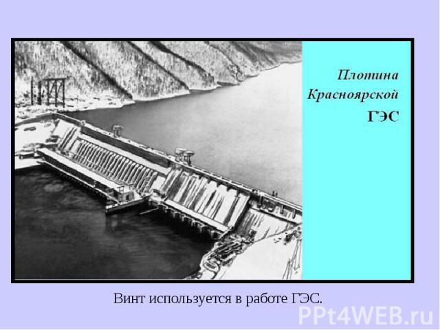Винт используется в работе ГЭС.