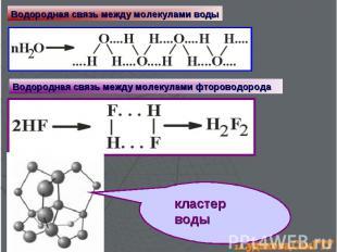 Водородная связь между молекулами воды Водородная связь между молекулами фторово