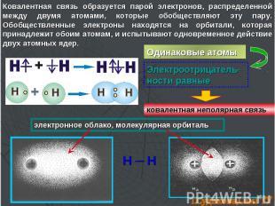 Ковалентная связь образуется парой электронов, распределенной между двумя атомам