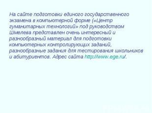 На сайте подготовки единого государственного экзамена в компьютерной форме («Цен