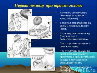 Наложить асептические повязки (при травмах с кровотечением). Уложить пострадавше