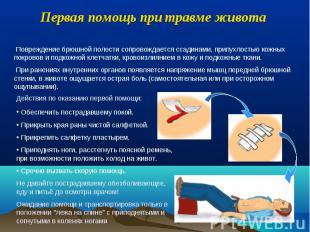 Первая помощь при травме живота Повреждение брюшной полости сопровождается ссади