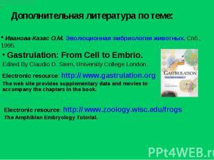 Дополнительная литература по теме: Electronic resource: http:// www.zoology.wisc